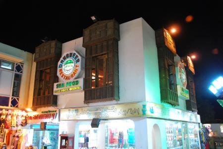 Dananeer Restaurant,Na´ama Bay,Sharm el-Sheikh,Ägypten