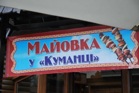 Kumanets,Odessa,Ukraine
