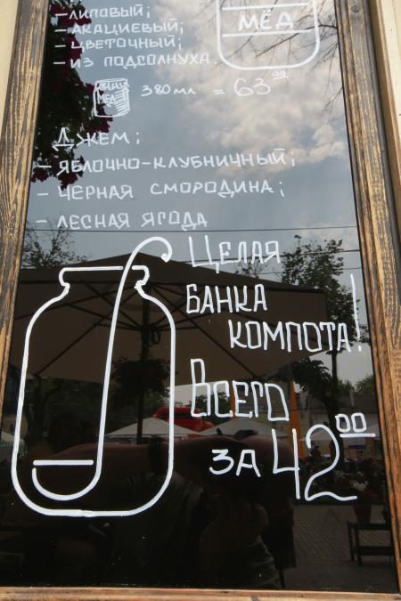 Kompot,Odessa,Ukraine